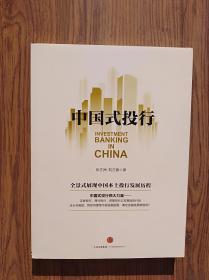 中国式投行           (16开)《015》