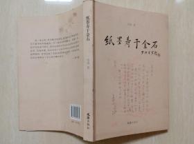 2012年印《纸墨寿于金石》(韦泱毛笔签赠,附签名版画藏书票)