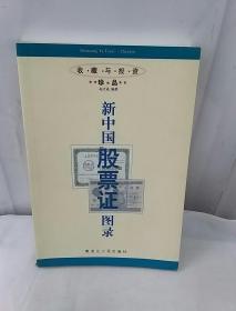 新中国股票证图录