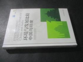 环境与发展比较:中国与印度
