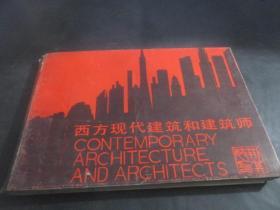 西方现代建筑和建筑师