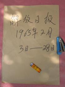 解放日报1965年2月3日——28日(原报合订本).