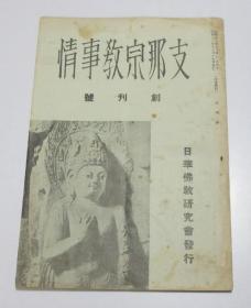 支那宗教事情 双月刊 创刊号1938年  稀少佛教资料 青岛湛山寺 潍坊石佛寺等