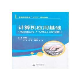 9787517065333计算机应用基础:Windows 7+Office 2010版