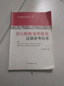 反贪污贿赂岗位素能培训丛书(2):贪污贿赂案件收集证据参考标准