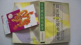 1991年电影出版社出版发行《日美欧比较电影史》一版一印(仅印2000册)多处批注附明信片贺卡