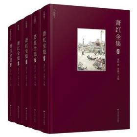 萧红全集(精装·全5册·插图本)