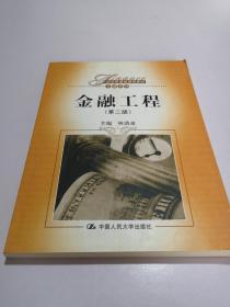 经济管理类课程教材·金融系列:金融工程(第2版)
