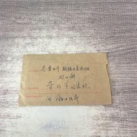 1978年  J26(3-3)向雷锋同志学习 福建寄新疆乌鲁木齐:实寄封 如图