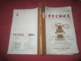 世界宗教研究 2012年第3期