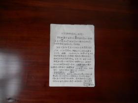 《胡适转赠陈垣的签名本》考证文章,共4页