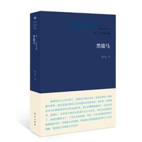 张承志作品系列:卷二·中篇小说·黑骏马
