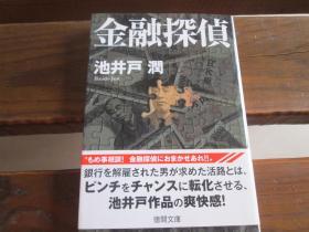 日文原版 金融探侦 (徳间文库)  池井戸 润  (著)
