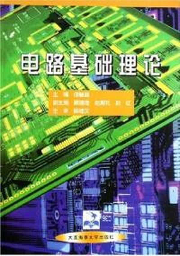 【电路二手】正版基础理论信毓昌大连海事大手机黑色图纸图片