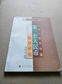 中华人民共和国第一套人民币版别研究