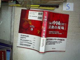 中国法务现场 (日文)