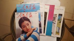 人民画报 1993年(1-4/8.10.11期)7本合售【看图】
