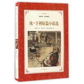 欧.亨利短篇小说选(新版名家导读.插图本)/译林名著精选