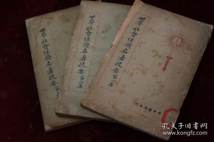 1928年初版==查士元、查士骥先生合译:世界社会经济名著提要三册合售(第一集、第二集、第三集)
