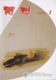 词刊[2017年第1-5期,总第302-306期]