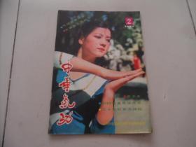 中华气功1983年2