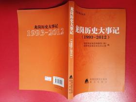 龙岗历史大事记(1993-2012)