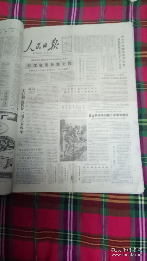生日报        人民日报      1983年3月2日共八版