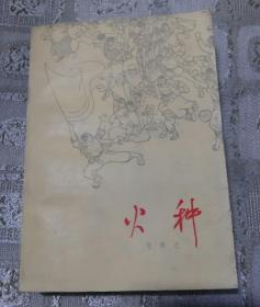 火种『火焰三部曲第一部』(1981-05一版一印 馆藏)