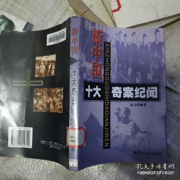 新中国十大奇案纪闻