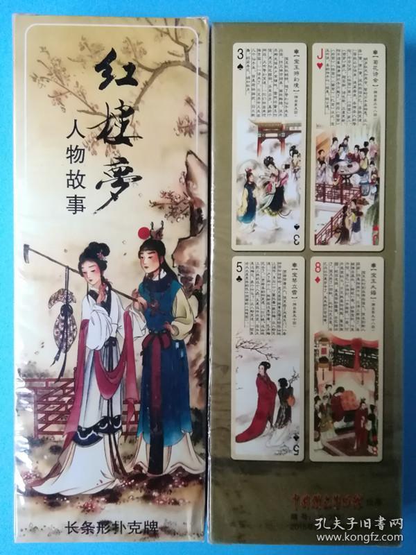 中国四大名著-红楼梦人物故事-长条形扑克牌-尺寸6.5x17.5cm-未开封包装-发行量1000副-市场极少见