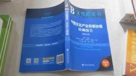 文化蓝皮书:中国文化产业供需协调检测报告(2015)