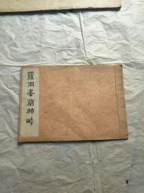 民国线装本画册    罗两峰兰草