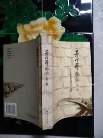 茅以升桥话(第二版)