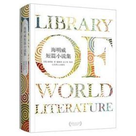 海明威短篇小说集:世界四大现代短篇小说之王系列