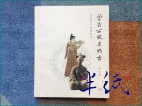 曾有西风半点香 敦煌艺术名物丛考 扬之水签名本 2012年初版