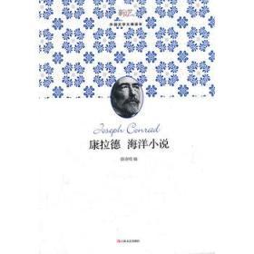 康拉德海洋小说:康拉德 海洋小说