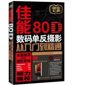 尼康80D数码单反摄影从入门到精通-附1张DVD+1本相机设置与实拍技法手册
