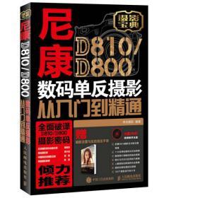 尼康D810/800数码单反摄影从入门到精通-附1张DVD+1本相机设置与实拍技法手册