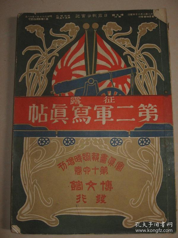 日本侵华资料 1905年写真画报《 第二军写真帖》( 辽阳 金州 南山 营口 盖平 大石桥 海城)