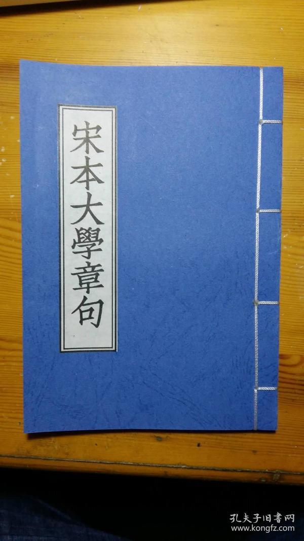 朱熹大学章句,宋刻本,原本影印,高清线装筒子页,良知书社制作,可定制logo8