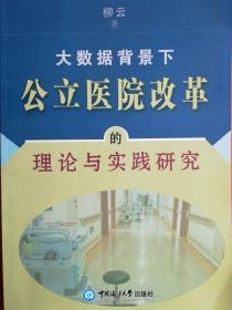 大数据背景下公立医院改革的理论与实践研究  本书参著人员;高天阳  杨晓星 邵艳梅【原版书】,