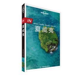 Lonely Planet旅行指南系列-IN·夏威夷