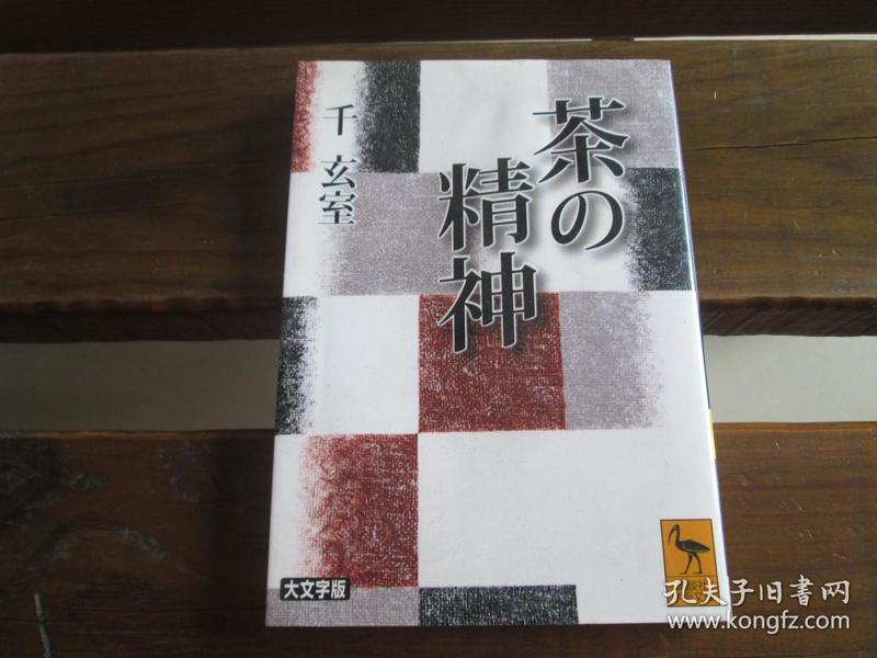 日文原版 茶の精神 (讲谈社学术文库)  千 玄室  (著)