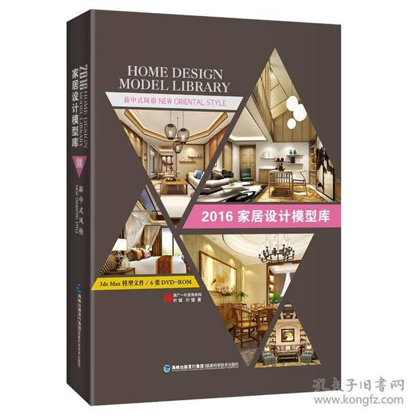 新中式风格-2016家居设计模型库-(含6DVD-ROM)