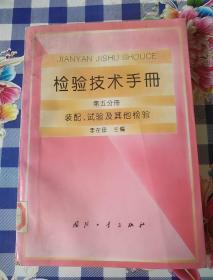 检验技术手册 (第五分册.装配,试验及其他检验)