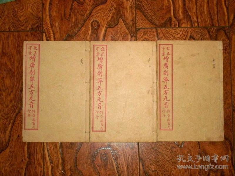 《增广剔弊五方元音》存三册(卷首、上、下)