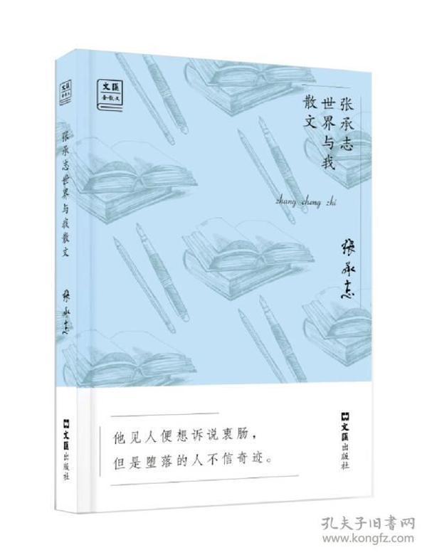 """张承志世界与我散文/""""文汇.金散文""""第一辑"""