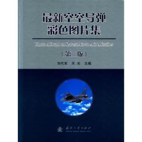 9787118111286最新空空导弹彩色图片集