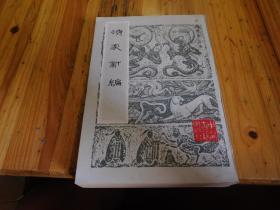 中医珍本丛书《济众新编》【1983年10月一版一印】