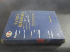 长江三峡工程坝区泥沙研究报告集 第一卷(1992-1996)